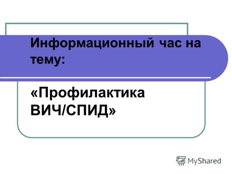 Информационный час на тему: «Профилактика ВИЧ/СПИД»
