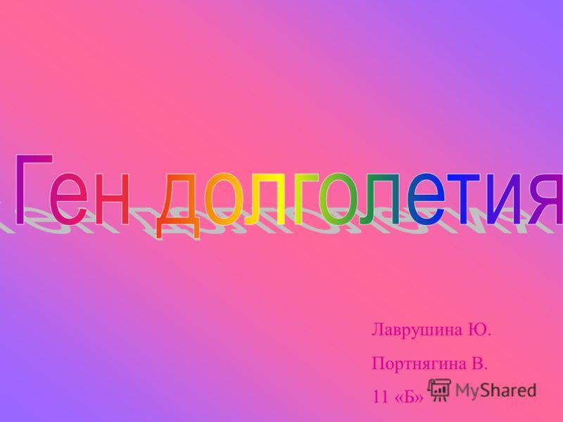 Лаврушина Ю. Портнягина В. 11 «Б»