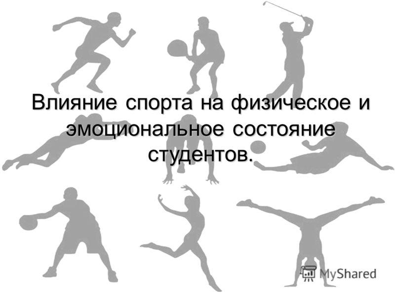Влияние спорта на физическое и эмоциональное состояние студентов.