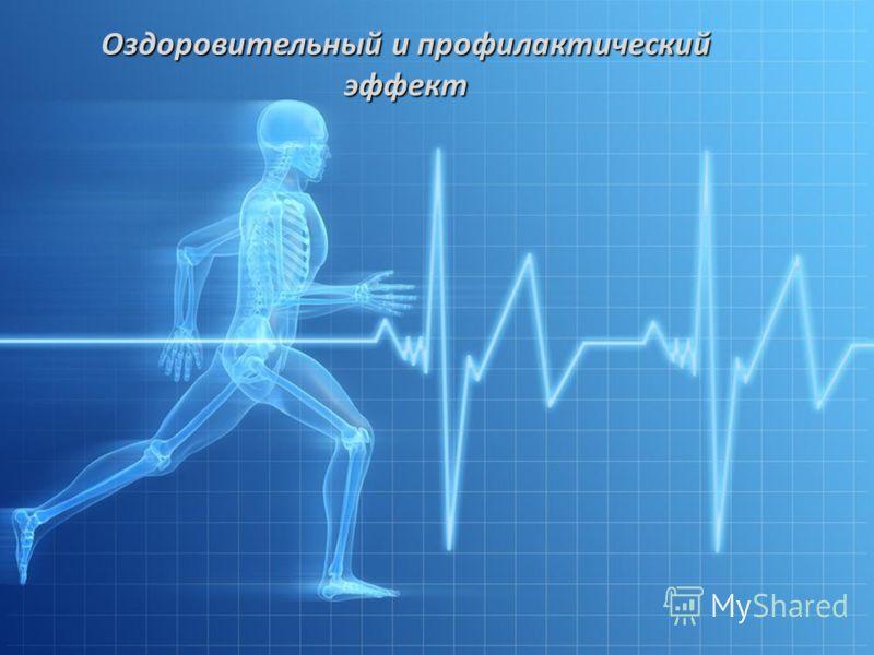 Оздоровительный и профилактический эффект