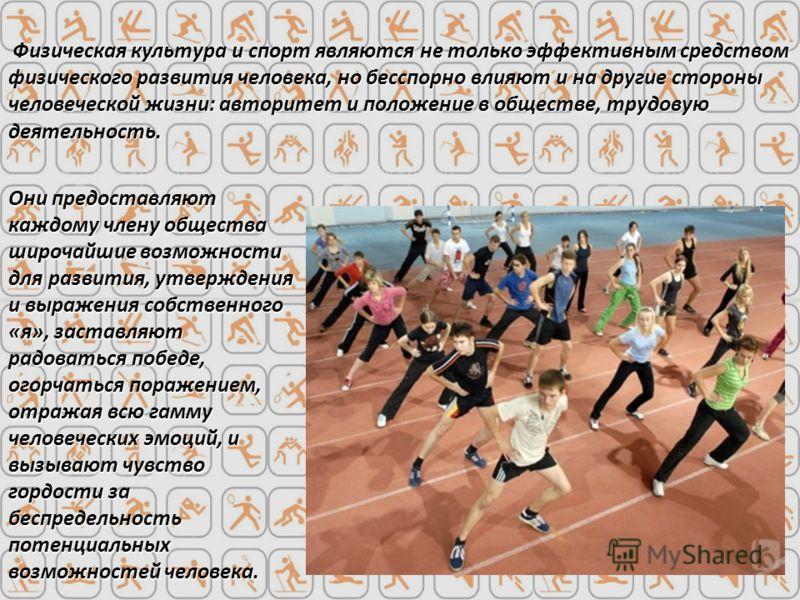 Физическая культура и спорт являются не только эффективным средством физического развития человека, но бесспорно влияют и на другие стороны человеческой жизни: авторитет и положение в обществе, трудовую деятельность. Физическая культура и спорт являю
