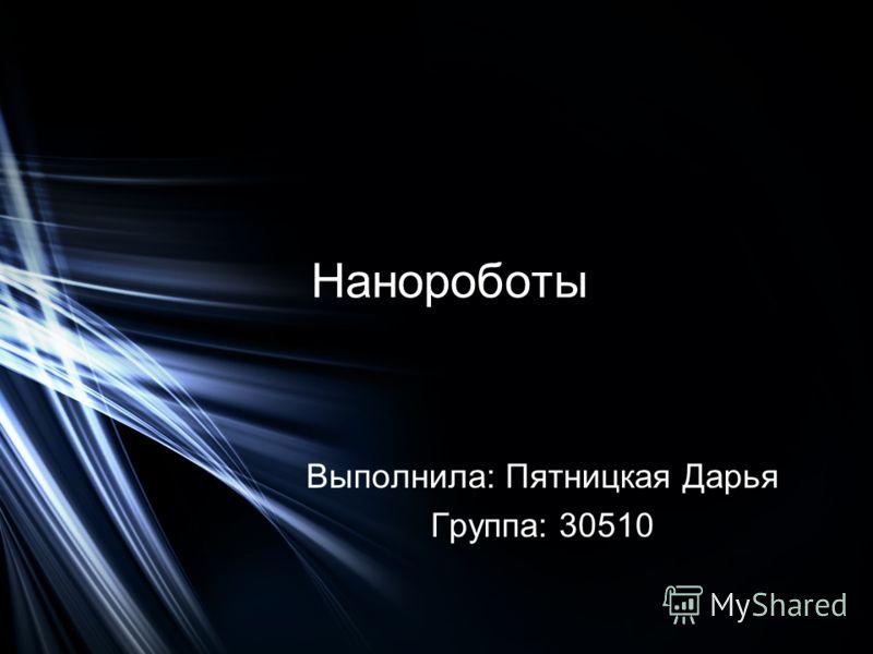 Нанороботы Выполнила: Пятницкая Дарья Группа: 30510