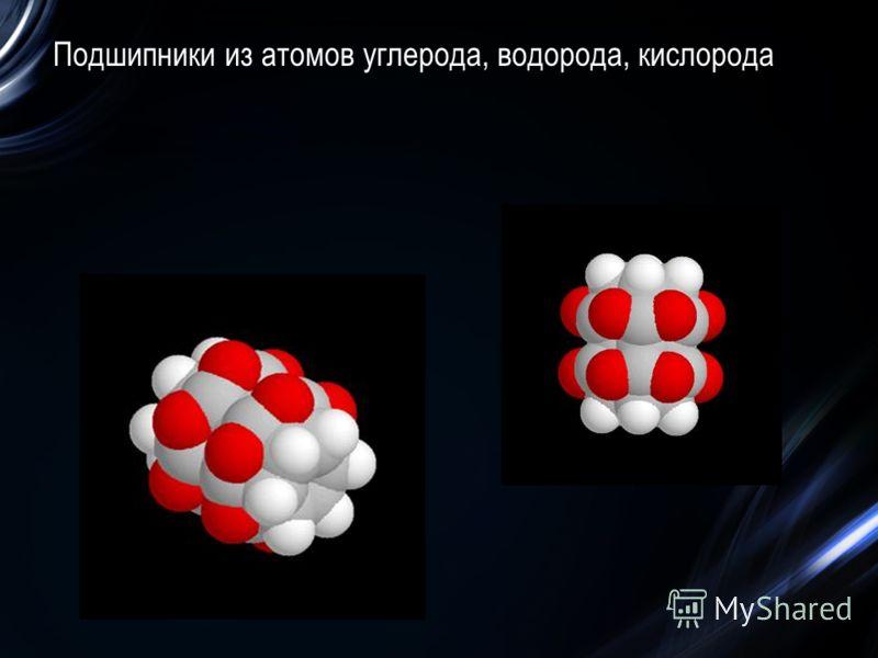 Подшипники из атомов углерода, водорода, кислорода