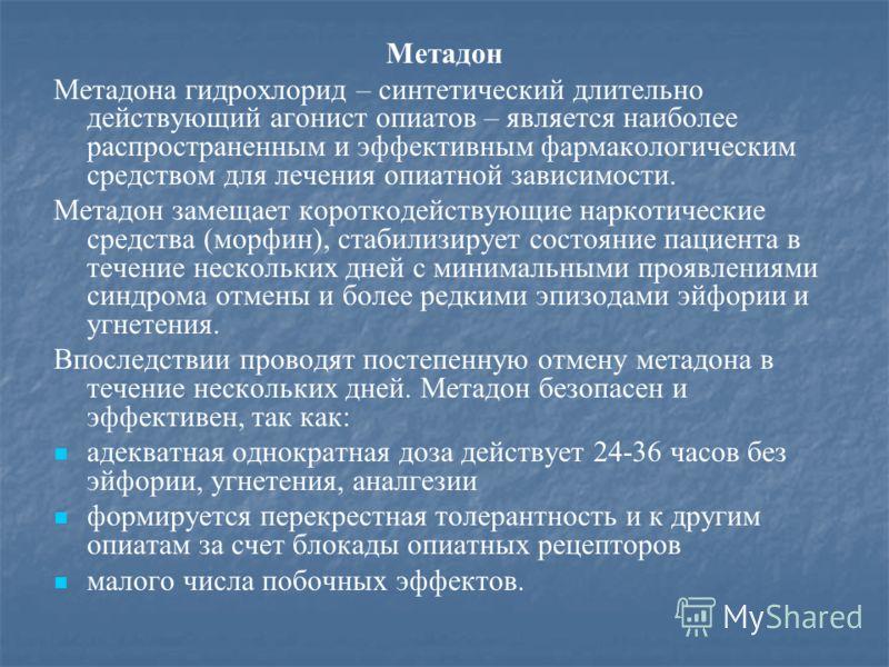 Метадон Метадона гидрохлорид – синтетический длительно действующий агонист опиатов – является наиболее распространенным и эффективным фармакологическим средством для лечения опиатной зависимости. Метадон замещает короткодействующие наркотические сред