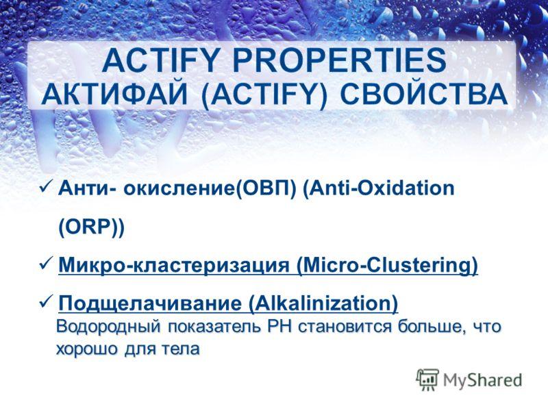 Анти- окисление(ОВП) (Anti-Oxidation (ORP)) Микро-кластеризация (Micro-Clustering) Подщелачивание (Alkalinization) Водородный показатель PH становится больше, что хорошо для тела