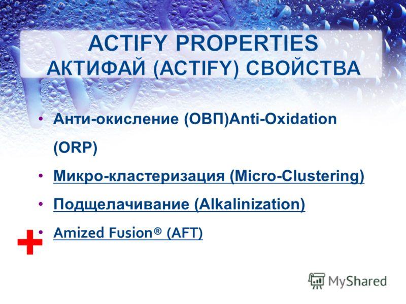 Анти-окисление (ОВП)Anti-Oxidation (ORP) Микро-кластеризация (Micro-Clustering) Подщелачивание (Alkalinization) Amized Fusion® (AFT) +
