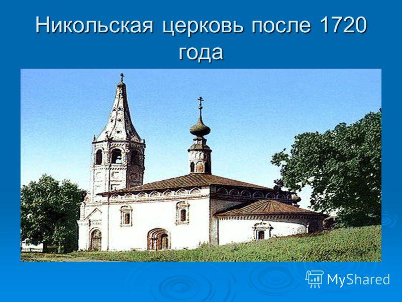 Никольская церковь после 1720 года