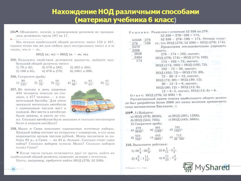 Нахождение НОД различными способами (материал учебника 6 класс )
