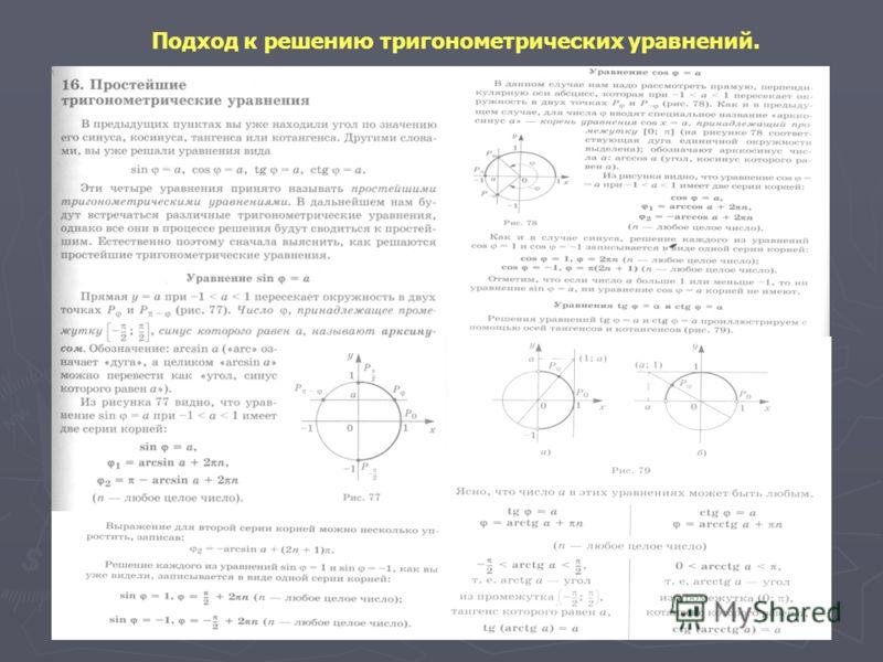 Подход к решению тригонометрических уравнений.