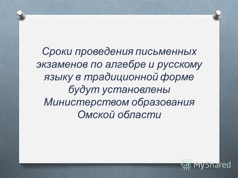 Сроки проведения письменных экзаменов по алгебре и русскому языку в традиционной форме будут установлены Министерством образования Омской области