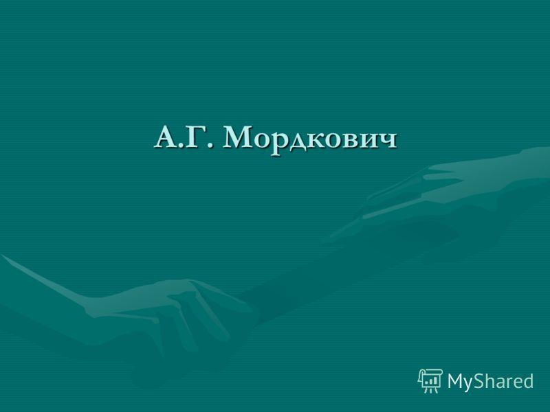 А.Г. Мордкович