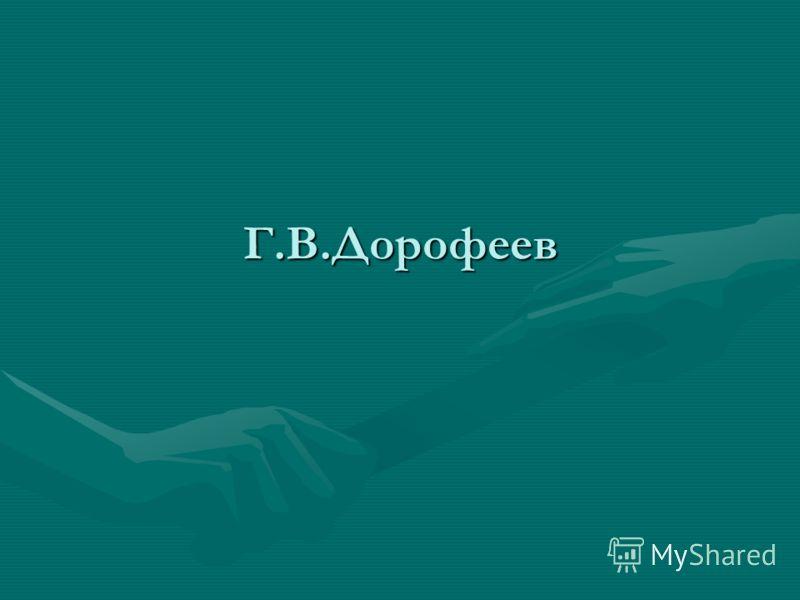 Г.В.Дорофеев