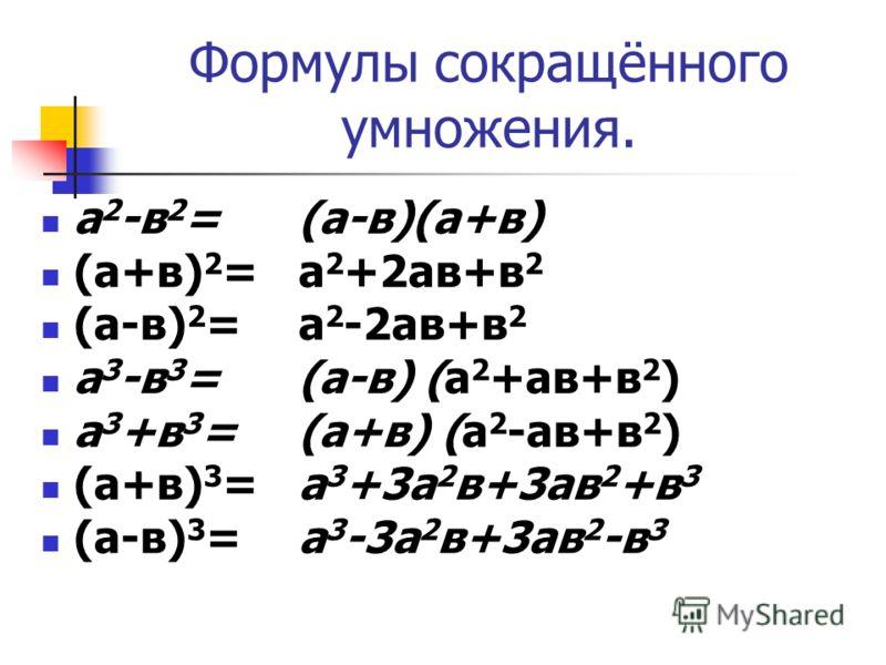Формулы сокращённого умножения. а 2 -в 2 = (а+в) 2 = (а-в) 2 = а 3 -в 3 = а 3 +в 3 = (а+в) 3 = (а-в) 3 = (а-в)(а+в) а 2 +2ав+в 2 а 2 -2ав+в 2 (а-в) (а 2 +ав+в 2 ) (а+в) (а 2 -ав+в 2 ) а 3 +3а 2 в+3ав 2 +в 3 а 3 -3а 2 в+3ав 2 -в 3