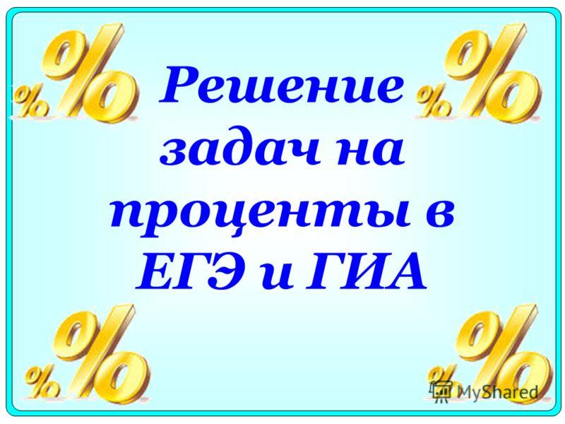 Решение задач на проценты в ЕГЭ и ГИА