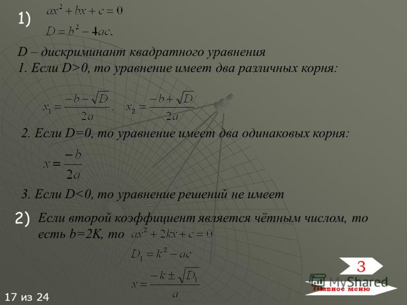 1) D – дискриминант квадратного уравнения 1. Если D>0, то уравнение имеет два различных корня: 2. Если D=0, то уравнение имеет два одинаковых корня: 3. Если D