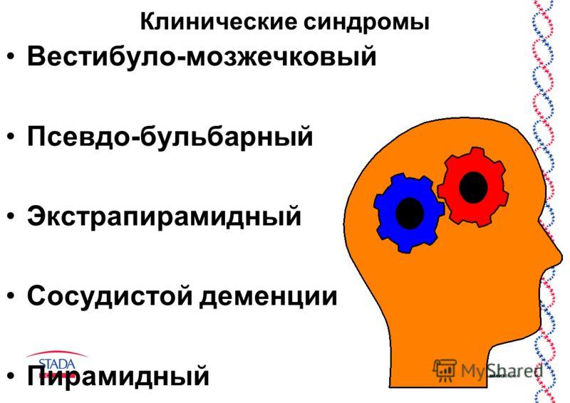 Клинические синдромы Вестибуло-мозжечковый Псевдо-бульбарный Экстрапирамидный Сосудистой деменции Пирамидный