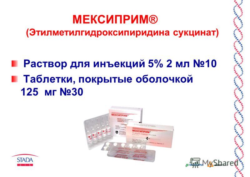 Раствор для инъекций 5% 2 мл 10 Таблетки, покрытые оболочкой 125 мг 30 МЕКСИПРИМ® (Этилметилгидроксипиридина сукцинат)