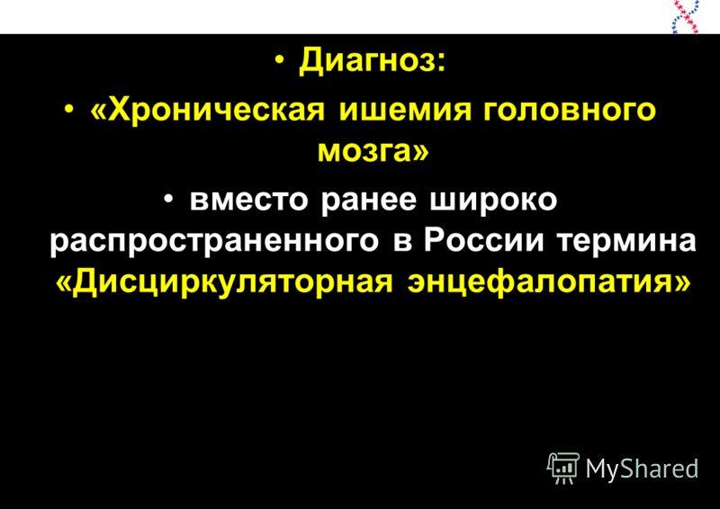 Диагноз: «Хроническая ишемия головного мозга» вместо ранее широко распространенного в России термина «Дисциркуляторная энцефалопатия»