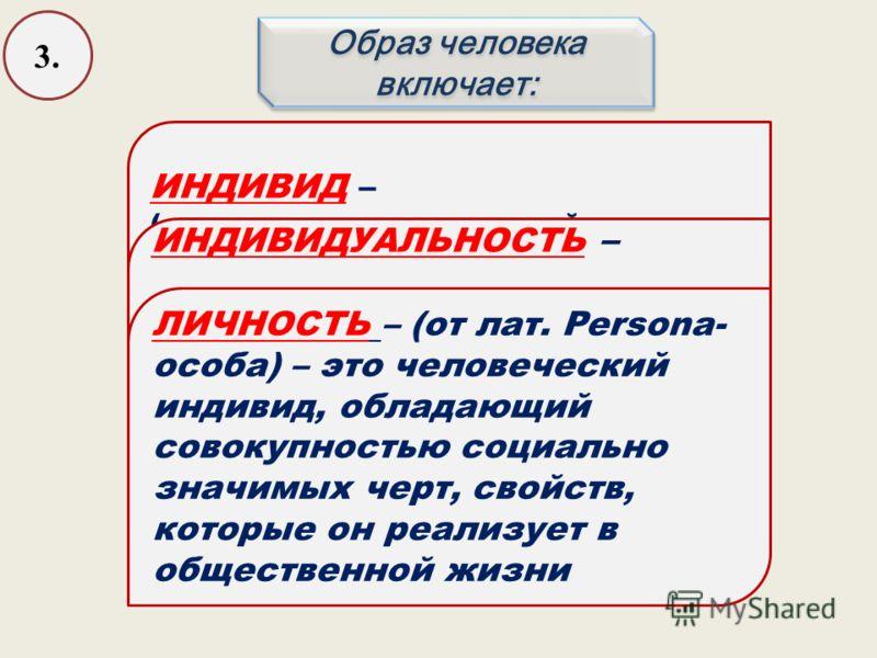 Тема личность и личный выбор 48 что