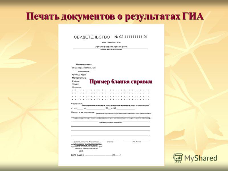 Печать документов о результатах ГИА Пример бланка справки
