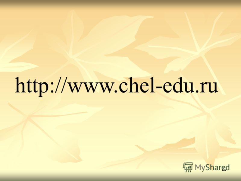 22 http://www.chel-edu.ru