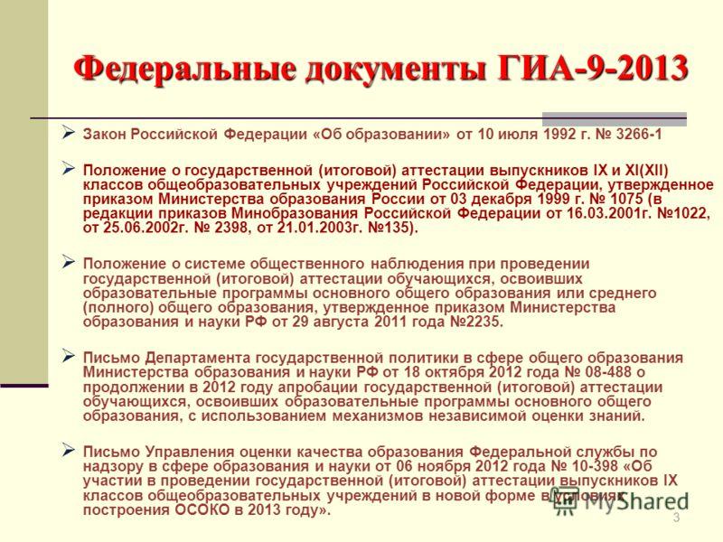 3 Закон Российской Федерации «Об образовании» от 10 июля 1992 г. 3266-1 Положение о государственной (итоговой) аттестации выпускников IX и XI(XII) классов общеобразовательных учреждений Российской Федерации, утвержденное приказом Министерства образов