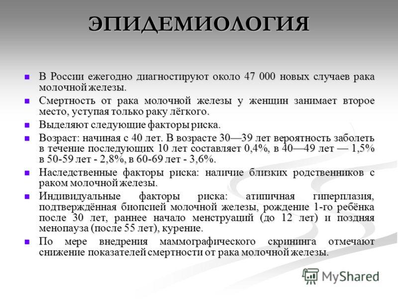 ЭПИДЕМИОЛОГИЯ В России ежегодно диагностируют около 47 000 новых случаев рака молочной железы. В России ежегодно диагностируют около 47 000 новых случаев рака молочной железы. Смертность от рака молочной железы у женщин занимает второе место, уступая