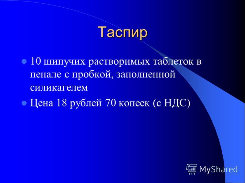 Таспир 10 шипучих растворимых таблеток в пенале с пробкой, заполненной силикагелем Цена 18 рублей 70 копеек (с НДС)