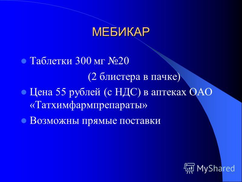 МЕБИКАР Таблетки 300 мг 20 (2 блистера в пачке) Цена 55 рублей (с НДС) в аптеках ОАО «Татхимфармпрепараты» Возможны прямые поставки
