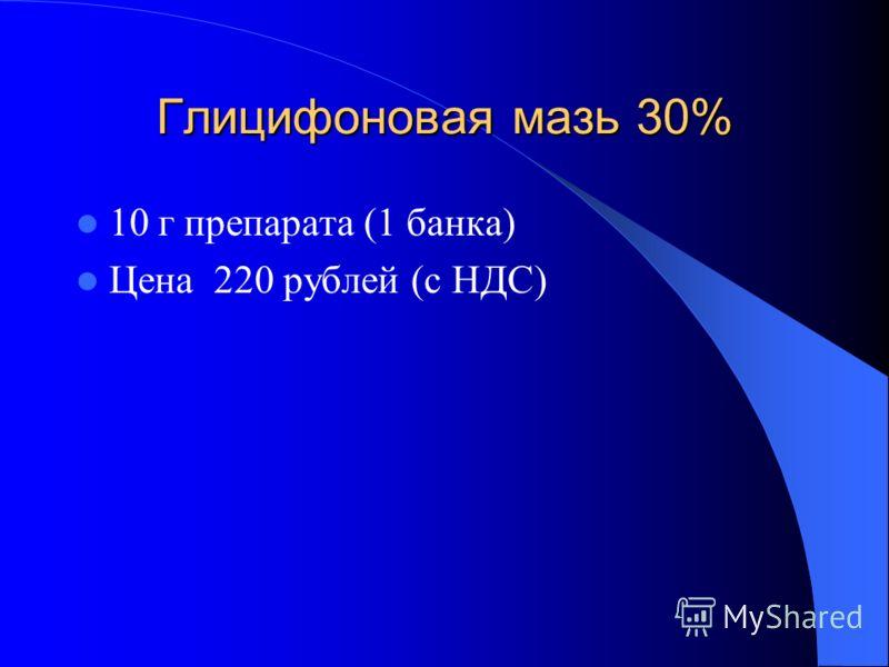 Глицифоновая мазь 30% 10 г препарата (1 банка) Цена 220 рублей (с НДС)