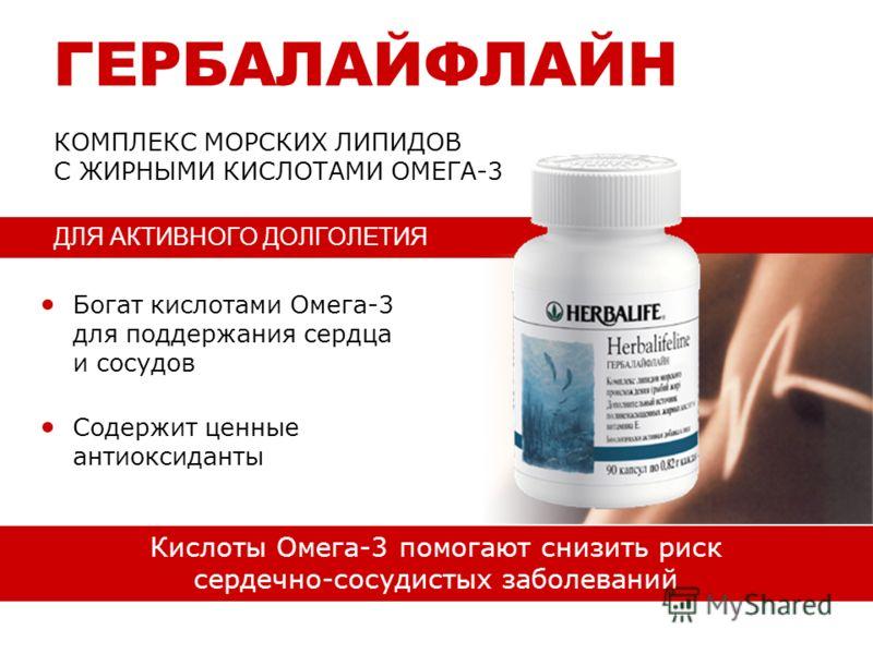 Богат кислотами Омега-3 для поддержания сердца и сосудов Содержит ценные антиоксиданты ГЕРБАЛАЙФЛАЙН КОМПЛЕКС МОРСКИХ ЛИПИДОВ С ЖИРНЫМИ КИСЛОТАМИ ОМЕГА-3 Кислоты Омега-3 помогают снизить риск сердечно-сосудистых заболеваний ДЛЯ АКТИВНОГО ДОЛГОЛЕТИЯ