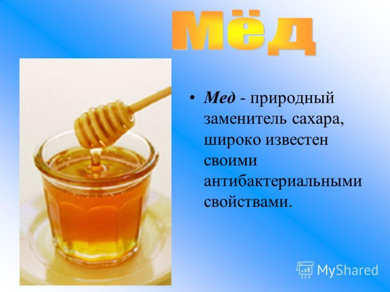 Мед - природный заменитель сахара, широко известен своими антибактериальными свойствами.
