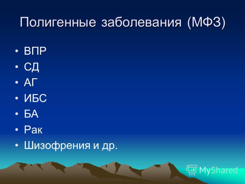 Полигенные заболевания (МФЗ) ВПР СД АГ ИБС БА Рак Шизофрения и др.