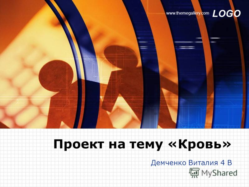 LOGO www.themegallery.com Проект на тему «Кровь» Демченко Виталия 4 В