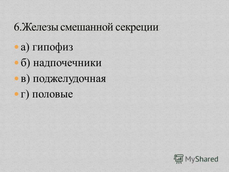 а) гипофиз б) надпочечники в) поджелудочная г) половые