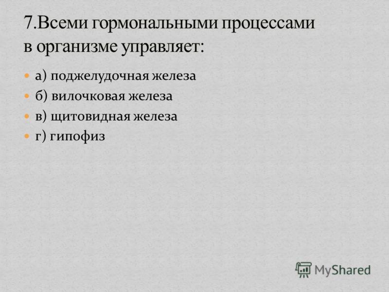 а) поджелудочная железа б) вилочковая железа в) щитовидная железа г) гипофиз