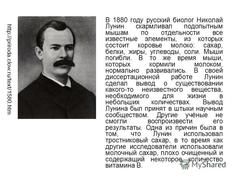 В 1880 году русский биолог Николай Лунин скармливал подопытным мышам по отдельности все известные элементы, из которых состоит коровье молоко: сахар, белки, жиры, углеводы, соли. Мыши погибли. В то же время мыши, которых кормили молоком, нормально ра