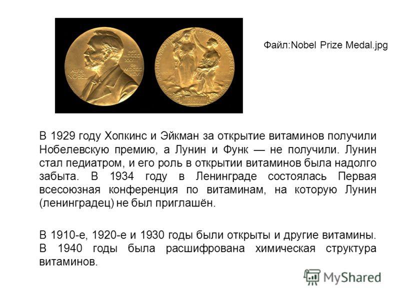 В 1929 году Хопкинс и Эйкман за открытие витаминов получили Нобелевскую премию, а Лунин и Функ не получили. Лунин стал педиатром, и его роль в открытии витаминов была надолго забыта. В 1934 году в Ленинграде состоялась Первая всесоюзная конференция п