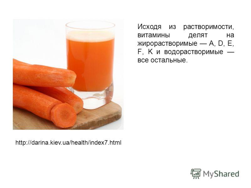 Исходя из растворимости, витамины делят на жирорастворимые A, D, E, F, K и водорастворимые все остальные. http://darina.kiev.ua/health/index7.html