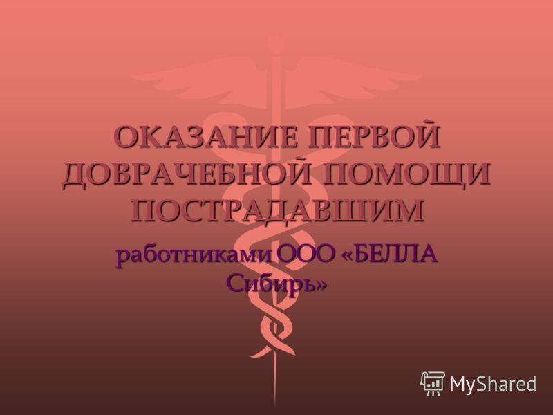 ОКАЗАНИЕ ПЕРВОЙ ДОВРАЧЕБНОЙ ПОМОЩИ ПОСТРАДАВШИМ работниками ООО «БЕЛЛА Сибирь»