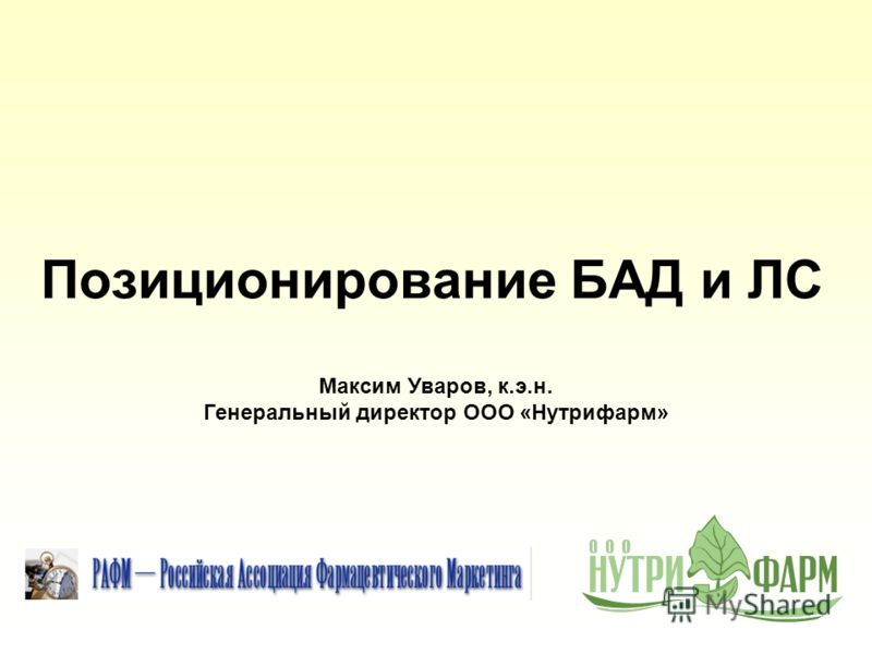 Позиционирование БАД и ЛС Максим Уваров, к.э.н. Генеральный директор ООО «Нутрифарм»