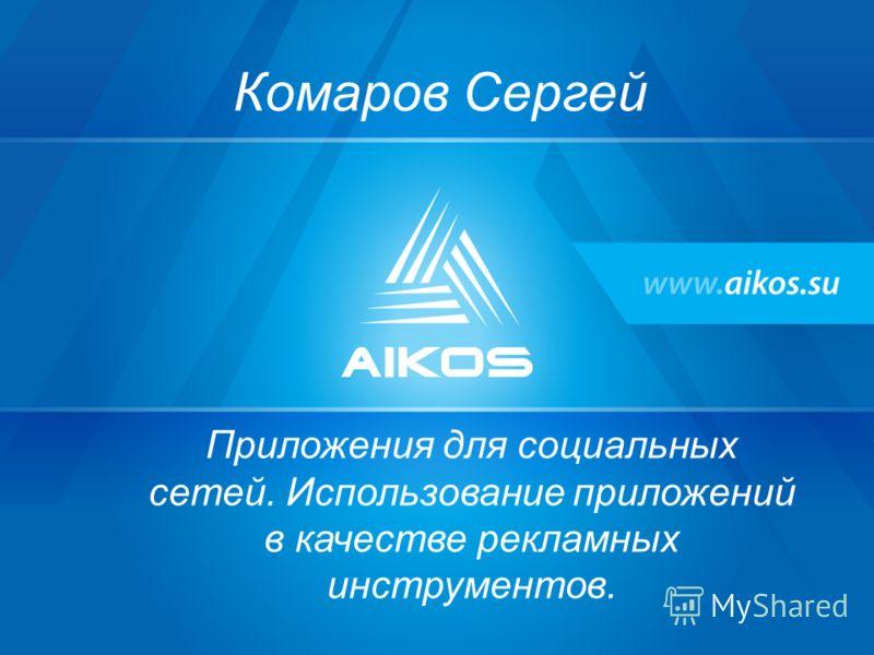 Комаров Сергей Приложения для социальных сетей. Использование приложений в качестве рекламных инструментов.