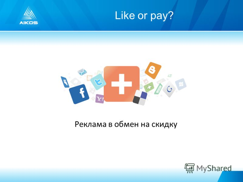 Like or pay? Реклама в обмен на скидку