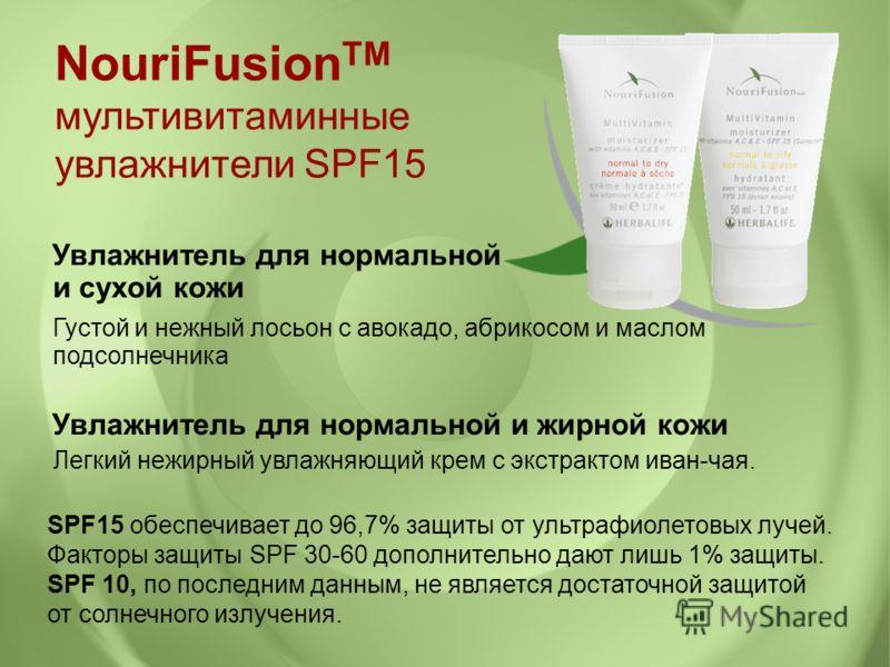 Увлажнитель для нормальной и сухой кожи Густой и нежный лосьон с авокадо, абрикосом и маслом подсолнечника Увлажнитель для нормальной и жирной кожи Легкий нежирный увлажняющий крем с экстрактом иван-чая. SPF15 обеспечивает до 96,7% защиты от ультрафи