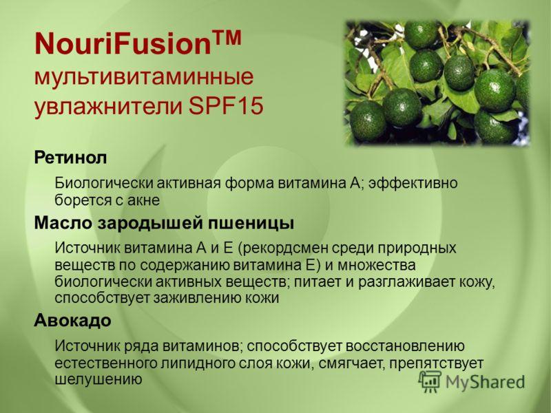 Ретинол Биологически активная форма витамина А; эффективно борется с акне Масло зародышей пшеницы Источник витамина А и Е (рекордсмен среди природных веществ по содержанию витамина Е) и множества биологически активных веществ; питает и разглаживает к