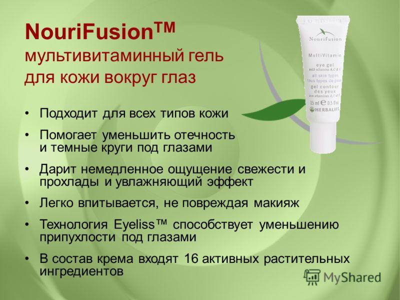 NouriFusion TM мультивитаминный гель для кожи вокруг глаз Подходит для всех типов кожи Помогает уменьшить отечность и темные круги под глазами Дарит немедленное ощущение свежести и прохлады и увлажняющий эффект Легко впитывается, не повреждая макияж