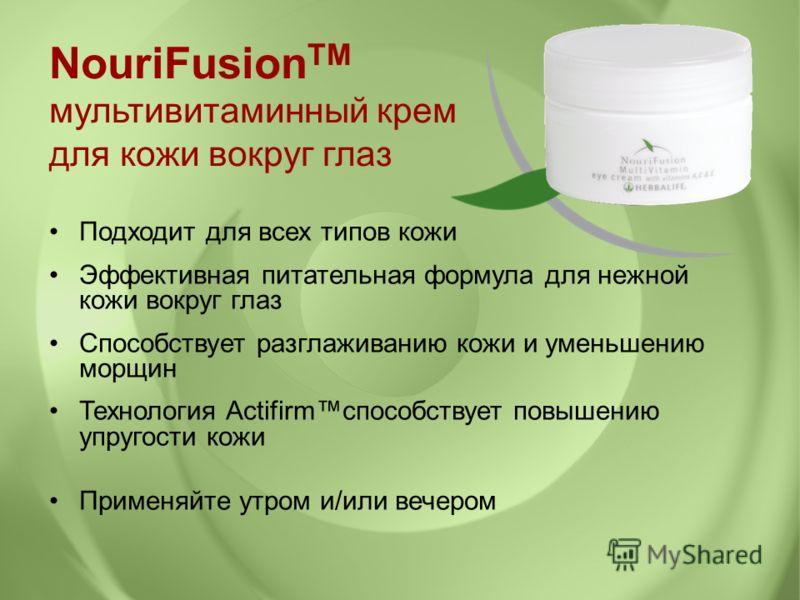 Подходит для всех типов кожи Эффективная питательная формула для нежной кожи вокруг глаз Способствует разглаживанию кожи и уменьшению морщин Технология Actifirmспособствует повышению упругости кожи Применяйте утром и/или вечером NouriFusion TM мульти