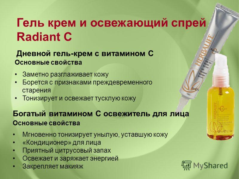 Дневной гель-крем с витамином С Гель крем и освежающий спрей Radiant C Основные свойства Заметно разглаживает кожу Борется с признаками преждевременного старения Тонизирует и освежает тусклую кожу Богатый витамином С освежитель для лица Основные свой
