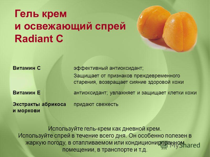 Используйте гель-крем как дневной крем. Используйте спрей в течение всего дня. Он особенно полезен в жаркую погоду, в отапливаемом или кондиционированном помещении, в транспорте и т.д. Гель крем и освежающий спрей Radiant C Витамин Сэффективный антио