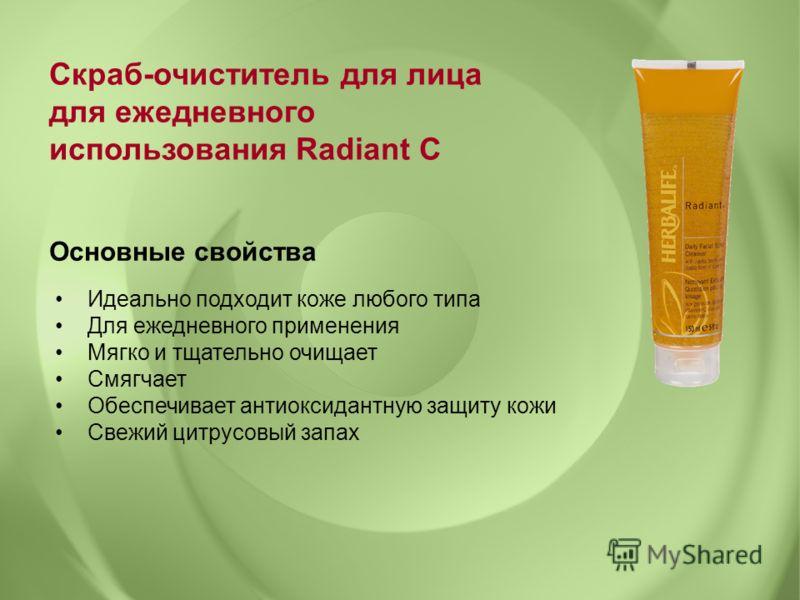 Скраб-очиститель для лица для ежедневного использования Radiant C Основные свойства Идеально подходит коже любого типа Для ежедневного применения Мягко и тщательно очищает Смягчает Обеспечивает антиоксидантную защиту кожи Cвежий цитрусовый запах